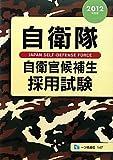 自衛隊 自衛官候補生採用試験 2012年度版