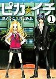ピカ☆イチ(1) (KCx(ARIA))