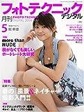 フォトテクニックデジタル 2008年 05月号 [雑誌]