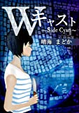 W・キャスト ―side Cyan―
