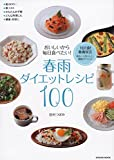 おいしいから毎日食べたい!春雨ダイエットレシピ100 (タツミムック)
