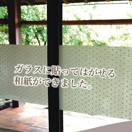 ガラスに貼る和紙!