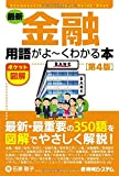 ポケット図解 最新金融用語がよ~くわかる本[第4版]