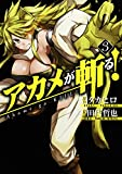 アカメが斬る!3巻 (デジタル版ガンガンコミックスJOKER)