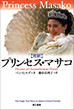 img - for End the pu ri ? su ma : daisy the Jade prisoners people PrincessMasako: PrisonerofChrysanthemumThrone [Japanese original. ByBenHills] book / textbook / text book