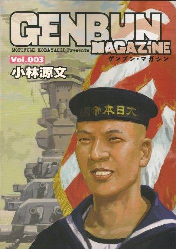ゲンブンマガジン (Vol-003)