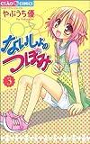 ないしょのつぼみ 3 (3) (ちゃおフラワーコミックス)