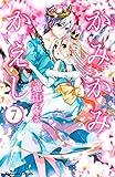 かみかみかえし(7) (なかよしコミックス)