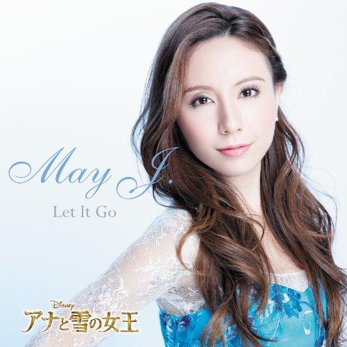 レット・イット・ゴー〜ありのままで〜(エンドソング)