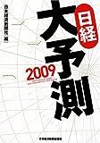 日経大予測 2009年版 (2009)