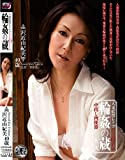 人妻監禁レイプ 輪姦の蔵 其の弐 [DVD]