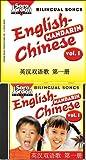 Bilingual Songs: English-Mandarin Chinese
