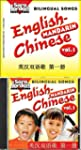 Bilingual Songs: English-Mandarin, vo...