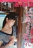 グローリークエスト×週刊実話DVD 2010年 7/10号 [雑誌]