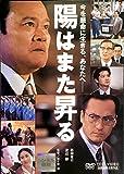 陽はまた昇る [DVD]