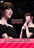 ユン・ウネ JAPAN FIRST FAN MEETING BIRTHDAY [DVD]