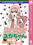 きせかえユカちゃん 8 (りぼんマスコットコミックスDIGITAL)