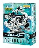 アソブロック CREATIONシリーズ 25PB 3レーサー