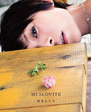 真木よう子写真集『MUSCOVITE』