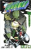 家庭教師(かてきょー)ヒットマンREBORN! (12) (ジャンプ・コミックス)