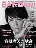 日本映画navi12 (扶桑社ムック) / 4594605591