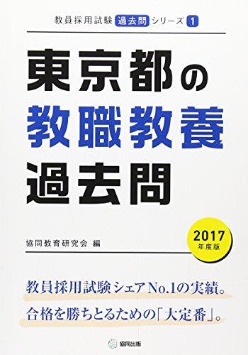 東京都の教職教養過去問 2017年度版 (教員採用試験「過去問」シリーズ)