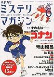 ミステリマガジン 2011年 06月号 [雑誌]