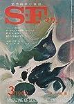 S-Fマガジン 1969年03月号 (通巻118号)