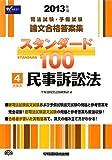 2013年版 司法試験 スタンダード100 〈4〉 民事系 民事訴訟法 (司法試験・予備試験 論文合格答案集)