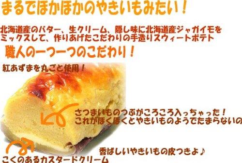 窯焼ポテト5本セット!北海道の素材をふんだんに使った『かわいや』さんのこだわりのスイートポテト