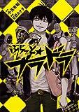 ぶらっと★ブラドラ (カドカワコミックス・エース)