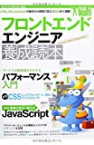 フロントエンドエンジニア養成読本 [HTML、CSS、JavaScriptの基本から現場で役立つ技術まで満載! ] (Software Design plus)