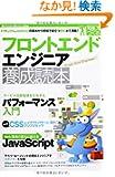 �t�����g�G���h�G���W�j�A�{���ǖ{ [HTML�ACSS�AJavaScript�̊�{���猻��Ŗ𗧂‹Z�p�܂Ŗ���! ] (Software Design plus)