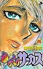 からくりサーカス 第25巻 2002年10月18日発売
