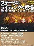 ステージ&ライティングの現場volume05 照明、美術、音響プランナーが明かすステージの魅力 (リットーミュージック・ムック)