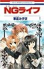 NGライフ 1 (1) (花とゆめCOMICS)