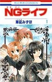 NGライフ 1 (花とゆめCOMICS)