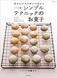 ミトン流シンプルテクニックのお菓子  (主婦と生活生活シリーズ)