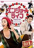 エンジョイライフ DVD-BOX1
