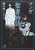 マンガ聖書物語 / 樋口 雅一 のシリーズ情報を見る