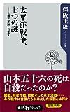 太平洋戦争、七つの謎 ──官僚と軍隊と日本人 角川oneテーマ21