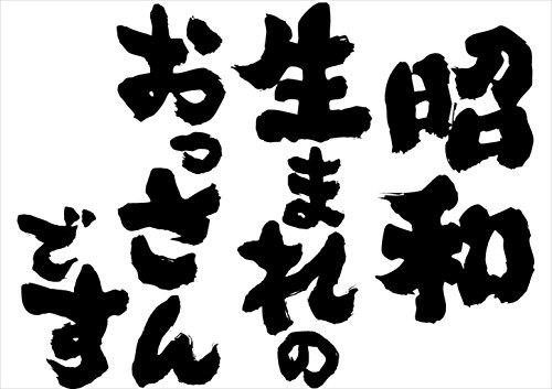 魂心Tシャツ 昭和生まれのおっさんです(LサイズTシャツ黒x文字白)