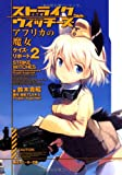 ストライクウィッチーズ アフリカの魔女    ケイズ・リポート2 (角川スニーカー文庫)