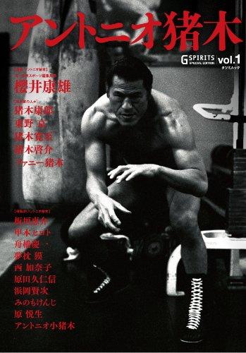 Gスピリッツ SPECIAL EDITION Vol.1 アントニオ猪木 (タツミムック)