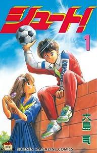 シュート!(1) (講談社コミックス (1632巻))