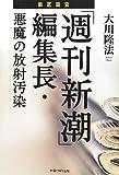 「週刊新潮」編集長・悪魔の放射汚染 (OR books)