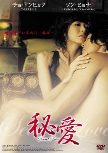秘愛 Secret Love