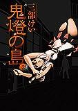 鬼燈の島—ホオズキノシマ— 2巻 (デジタル版ヤングガンガンコミックス)