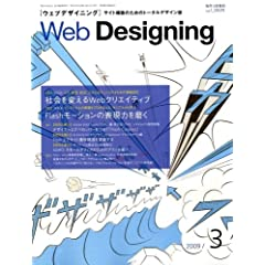 Web Designing (�E�F�u�f�U�C�j���O) 2009�N 03���� [�G��]