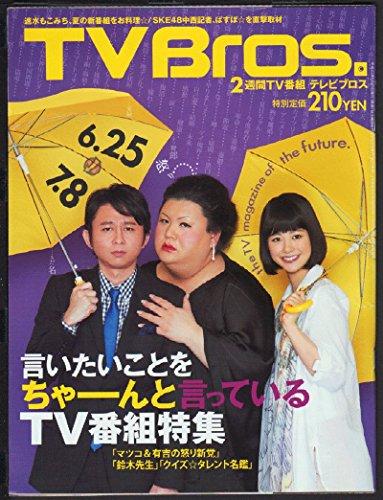 TV Bros (テレビブロス)2011年6月25日号 -